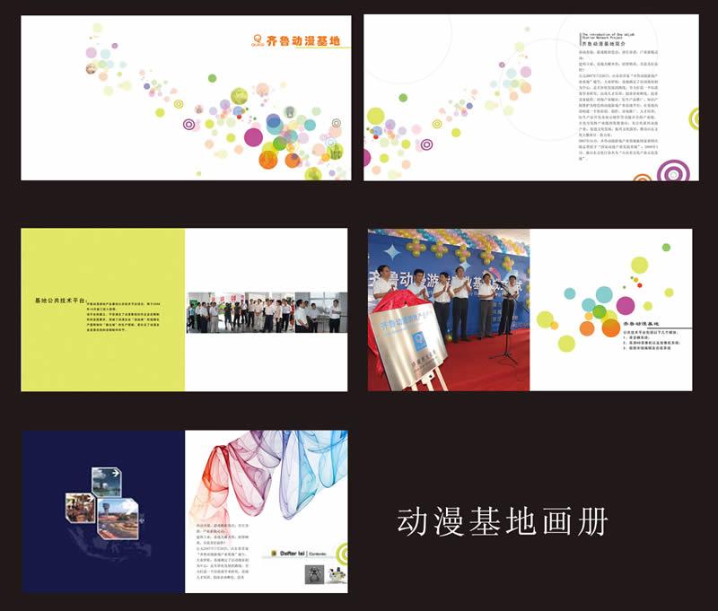 济南动漫基地宣传画册设计样稿